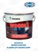 Антисептик WOODEX CLASSIC для наружных работ 2,7л база РМ3