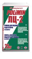 ПОЛИМИН ЛЦ-2 (25кг) Смесь подготовительная для пола (10-80мм)