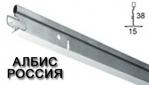 Профиль для подвесного потолка Албес 3.6м Россия