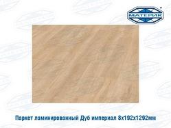 Паркет ламинированный Egger империал 8х192х1292мм 1,985м.кв/шт/уп арт2708